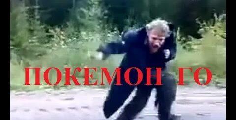 Покемон го Русская версия / Pokemon GO Russian version, приколы 2016