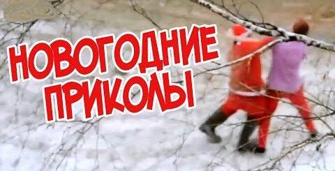 НОВОГОДНИЕ ПРИКОЛЫ   4 МИНУТЫ СМЕХА   ПОДБОРКА РУССКИХ ПРИКОЛОВ