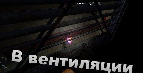 Black Mesa: Vent. Прохождение (В вентиляции).