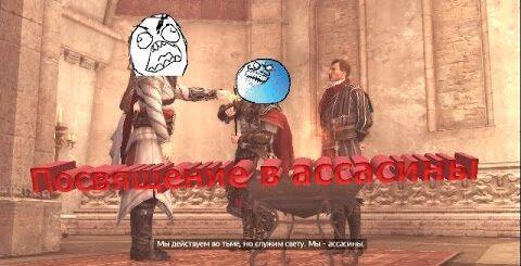 """#1 Assassins Creed Brotherhood """"Баги, Приколы, фейлы"""""""
