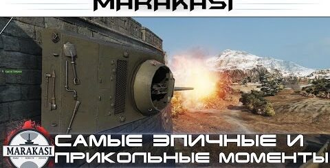 Самые эпичные и прикольные моменты World of Tanks - приколы, баги, выстрелы, читы wot