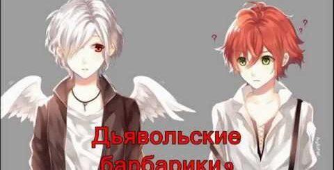 Дьявольские барбарики (приколы )9