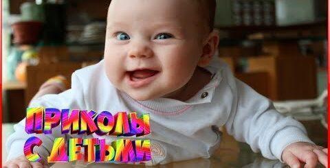 Смешные дети! Попробуй не засмеяться. СМЕШНЫЕ ПРИКОЛЫ С ДЕТЬМИ #13