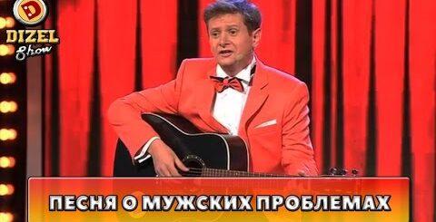 Песня прикол - Если друг отказался вдруг | Дизель шоу  Украина