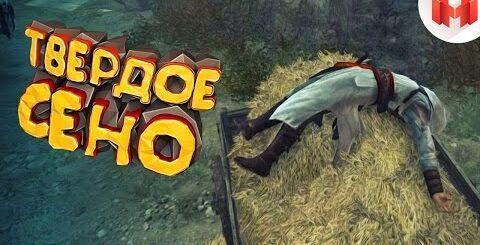 "Assassin's Creed ""Баги, Приколы, Фейлы"""