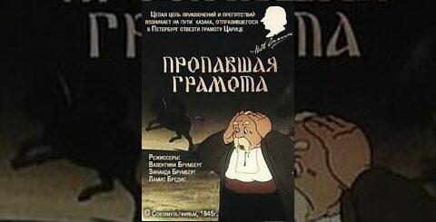 Пропавшая грамота (1945) мультипликационный фильм