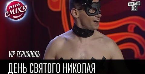 VIP Тернополь - День Святого Николая | Лига смеха, видео приколы