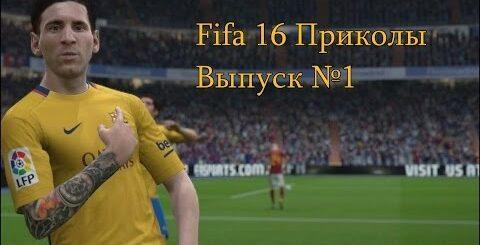 FIFA 16 Приколы и фейлы (fail compilation).  Выпуск №1