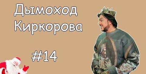 Coub лучшее #14 Дымоход Киркорова / Приколы В Coub'е