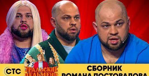 Лучшие номера Романа Постовалова | Уральские пельмени