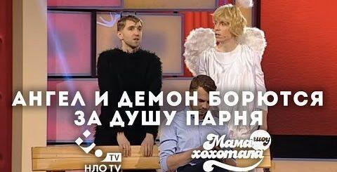 Ангел и демон борются за душу парня. 7 грехов | Шоу Мамахохотала на НЛО TV