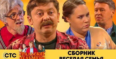 Сборник Веселая семья | Уральские пельмени