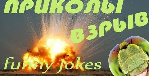 ПРИКОЛЫ !!!!! ВЗРЫВ !!!!!! , JOKES !!! EXPLOSION!!!