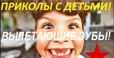 Приколы с детьми! Вылетающие зубы!!!
