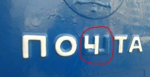 2# Фото приколы про почту России(СижуПодСтоломXD)