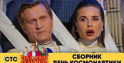 Сборник День Космонавтики Уральские пельмени