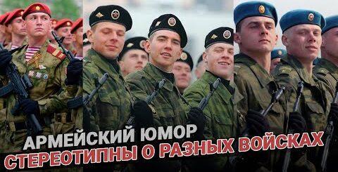 Армейский юмор: Стереотипные характеристики разных родов войск
