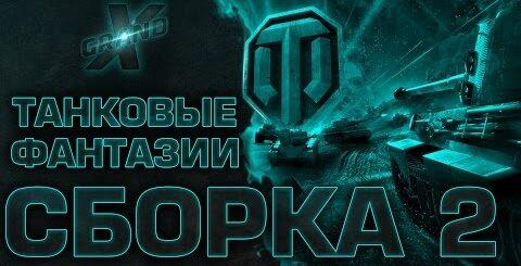 Танковые фантазии - Сборка №2   Приколы с танками   от GrandX