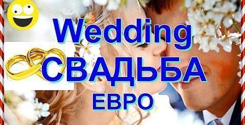 █ Трындец 25. ЕВРО. СВАДЬБА 2. ПРИКОЛЫ 2015. СБОРНИК, Wedding Fails.  Best Funny videos! joke