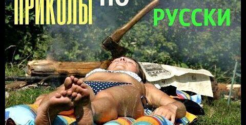 Приколы по русски  317 Русское прикольное видео Подборка хитов 2015  - 18 +