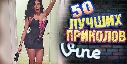 Самые Лучшие Приколы Vine! (ВЫПУСК 127) Лучшие Вайны [17+]