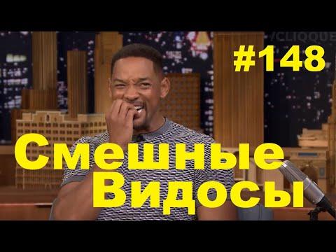 Самые смешные видео 2020 Февраль #148 Ржач до слез, угар, приколы - ПРИКОЛЮХА ХАХАХА